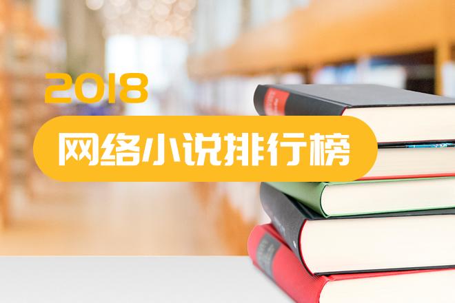 中国网络小说排行榜