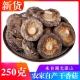 房县香菇花椴木野生菌菇蘑菇肉厚干货冬菇农家湖北十堰特产250克